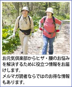 お元気倶楽部メールマガジン