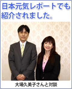日本元気レポートでも紹介されました